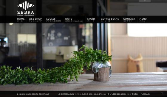 ZEBRA Coffee & Croissant WEBサイト